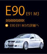 E90/E91/ M3