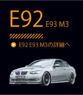 E92/E93/M3