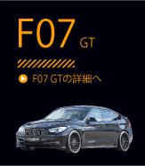 F07 GT