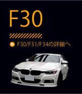 F30/F31/F34
