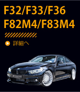 F32/F33/F36/F82M4/F83M4