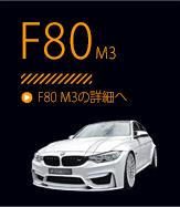 F80 M3