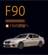 F90 M5