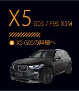 X5 G05